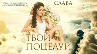 Download Слава — «Твой поцелуй» (Official Video) Mp3 and Videos
