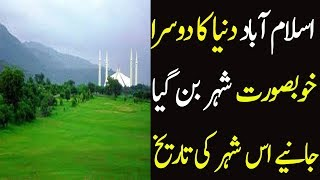 History Of Islamabad | World's Most Beautiful City In pakistan | Islamabad Wikipedia