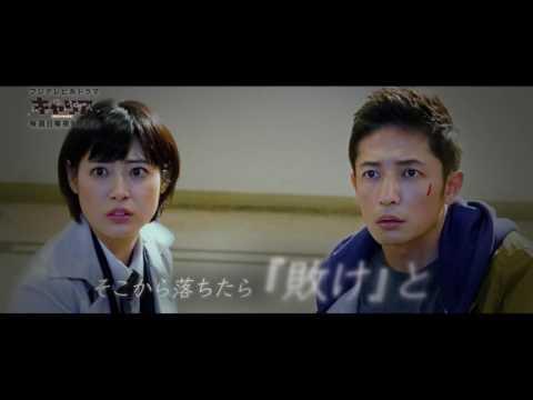 「キャリア〜掟破りの警察署長〜」×GReeeeN「暁の君に」 Lyric Video