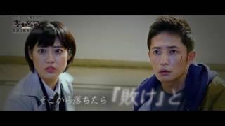 「キャリア~掟破りの警察署長~」×GReeeeN「暁の君に」 Lyric Video