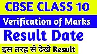 Verification of marks cbse | cbse verification of marks | Cbse verification result