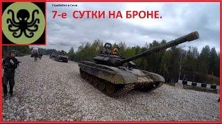 """Страйкбол.  """"7 сутки на броне""""  СК Спрут  Часть1"""