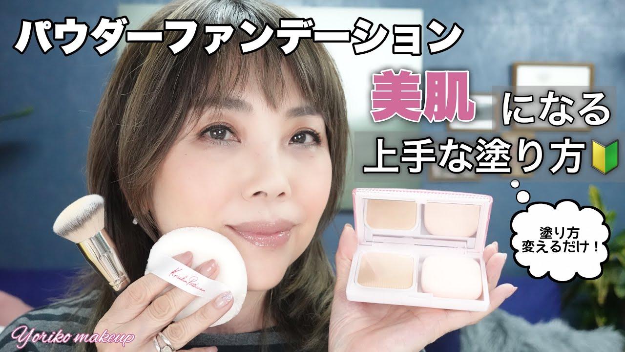【パウダーファンデーション上手な塗り方❗️】塗り方を変えるだけで簡単に美肌になる🔰【40代・50代】YORIKO makeup