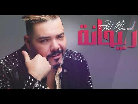 Adil Miloudi   Rayhana    Version Commerciale    عادل الميلودي   ريحانة