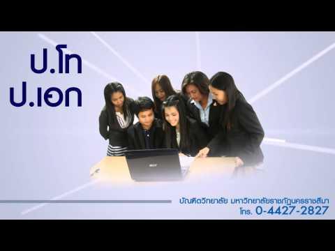 รับสมัครนักศึกษาระดับบัณฑิตศึกษา ปี 2557