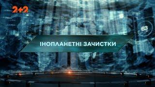Загублений світ 2 сезон 35 випуск. Інопланетні зачистки