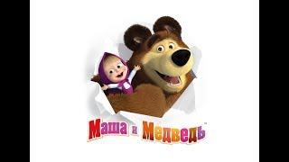 ПЕСЕНКА ДРУЗЕЙ 👧 🐻 Мультфильм Маша и Медведь 🤩