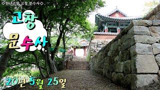 #문수사 -천년고찰 고창 문수사의 아름다운 풍경~ #2…
