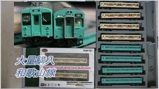【鉄道コレクション】105系和歌山線/桜井線【春日色・青色】大量購入!! 10両分  開封