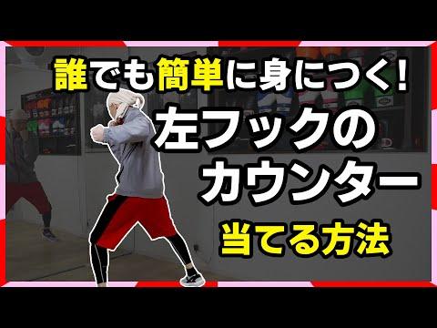 この練習で簡単に左フックのカウンターを当てれる!ボクシング tomitt トミット