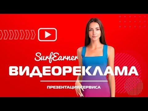 Как продвигать своё видео в SurfEarner