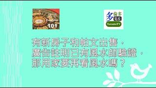 風水101,  廣東話版, 新住宅公寓已有風水認證, 個別單位還需要看風水嗎