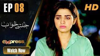 Pakistani Drama | Jaltay Khwab - Episode 8 | Express TV Dramas | Hira Soomro, Afraz Rasool
