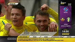 Футбол NEWS от 28.03.2018 (10:00) | Украина обыграла Японию, контрольные матчи сборных