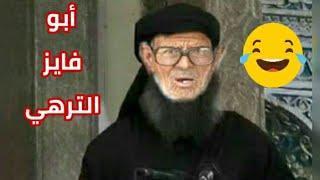 أبو محمد رشيد مقلب داعش🤣