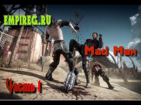 1 часть - Прохождения Mad Max (RePack от R.G.Механики) - EmpireG RU