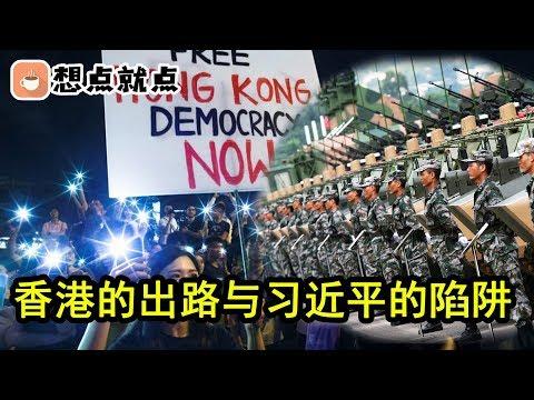 香港的出路与习近平的选择 | 想點周刊