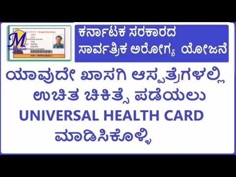 AROGYA KARNATAKA UNIVERSAL HEALTH CARD DETAILS