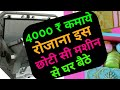 कमाए ४००० रु रोजाना | Sweet Box Making Business Most profitable business in india