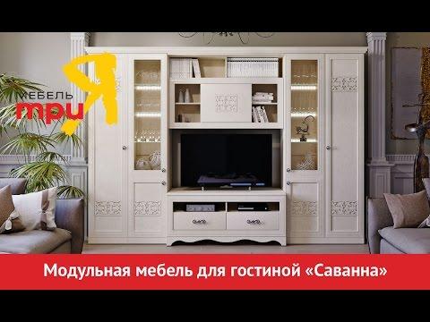 «Саванна» модульный набор мебели для гостиной