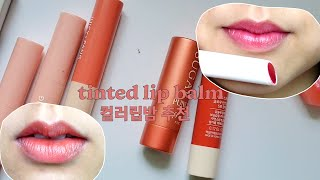 컬러립밤 추천/ Favorite Tinted Lip B…