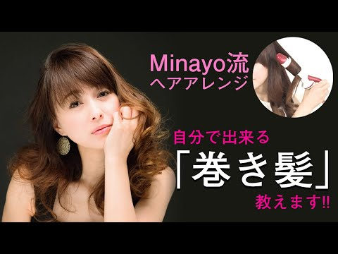 【ヘアアレンジ】Minayo流!自分でできる「巻き髪」教えます!