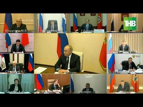 Обращение Владимира Путина к гражданам России 08/04/20 😷 ТНВ