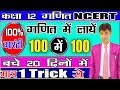 How to get 100% marks |गणित में लाये 100 में 100/100% गारण्टी | मात्र एक ट्रिक से | बचे 20 दिनो में
