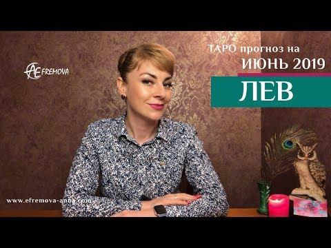 ЛЕВ - ТАРО-прогноз на ИЮНЬ 2019 года/LEO Tarot forecast for JUNE 2019