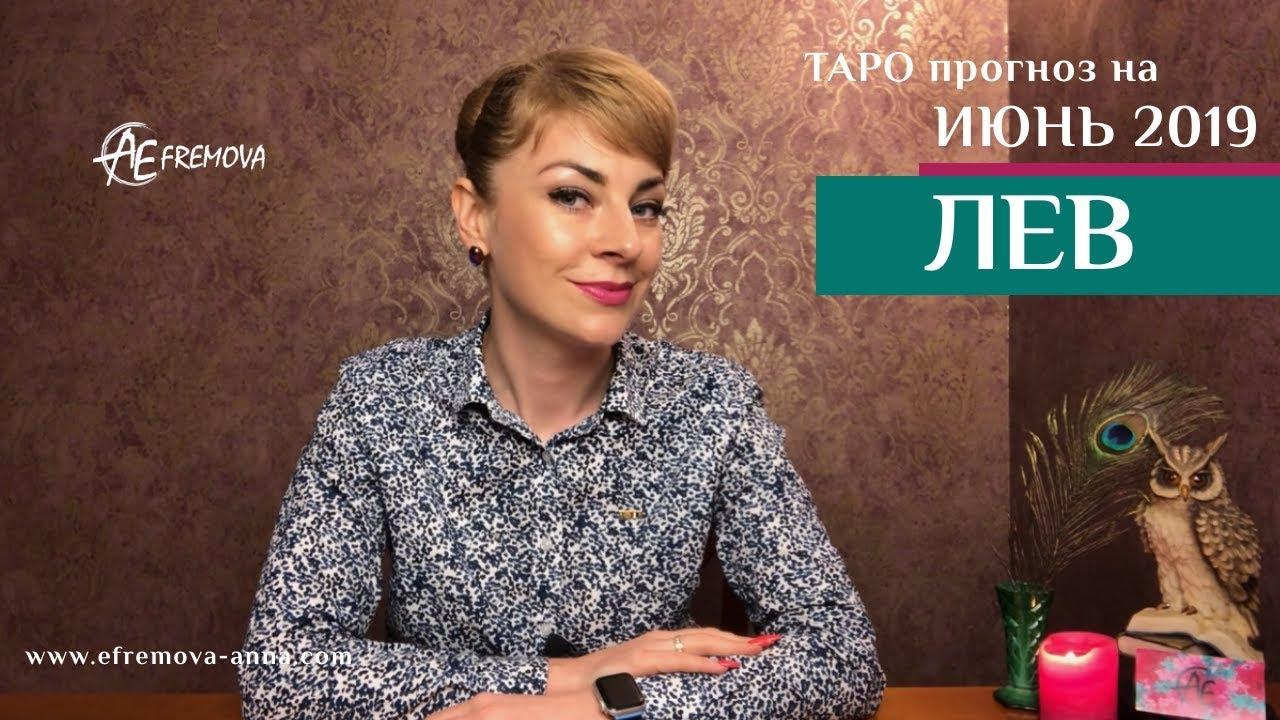 ЛЕВ — ТАРО-прогноз на ИЮНЬ 2019 года/LEO Tarot forecast for JUNE 2019