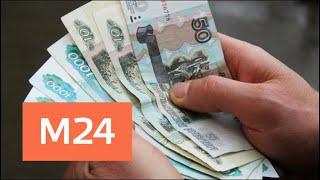 Смотреть видео МРОТ поднят до уровня прожиточного минимума - Москва 24 онлайн