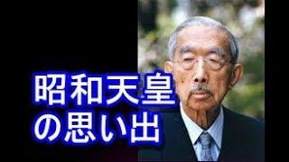 【皇室News】昭和天皇の思い出を語る 今の時代では考えられないです。お...