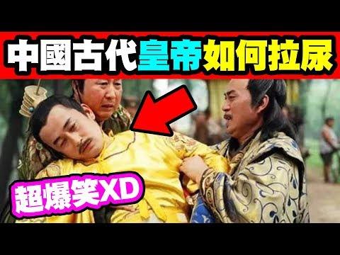 中國皇帝、皇后94不一樣!拉個尿都這麼氣勢驚人!(甩龍頭、夾鳳眼快笑死XD) 《超爆笑超驚人中國皇帝、皇后上廁所方式》全1集