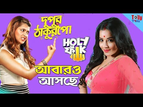 Full Download] Truth Of Hoichoi 1st Bengali Web Series
