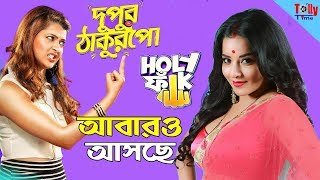 জন্মদিনে চমকপ্রদ ঘোষণা Hoichoi TV