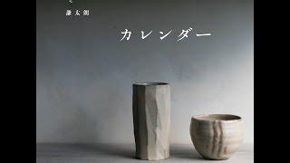 ケイタロウと謙太朗 /  カレンダー trailer