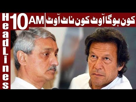 Most Important Day in Politics of Pakistan - Headlines 10 AM - 15 December 2017 - Express News