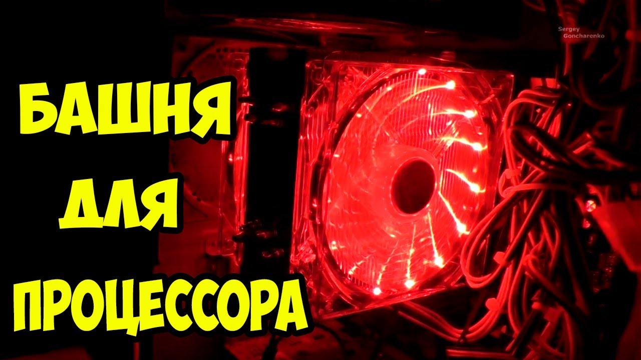 Кулер ПК на 220 вольт переводим - YouTube