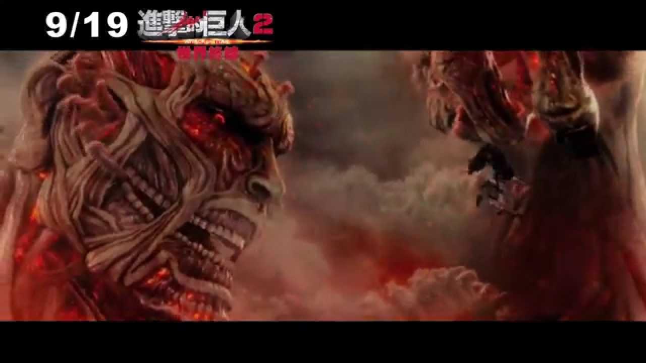 0919進擊的巨人2:世界終結  逆襲篇