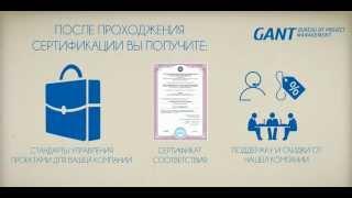 Сертификация в системе ГОСТ Р «Проектный менеджмент»(Сертификация в системе ГОСТ Р «Проектный менеджмент». Сертификат соответствия доказывает, что компания..., 2015-02-09T07:36:05.000Z)