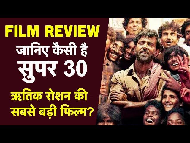 Super 30 Review: Hrithik Roshan gives movie of the year | Mrunal Thakur | Pankaj Tripathi