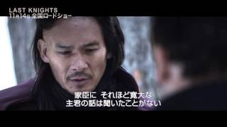 映画『ラスト・ナイツ』伊原剛志特別映像 / メイキングシリーズ / 11...
