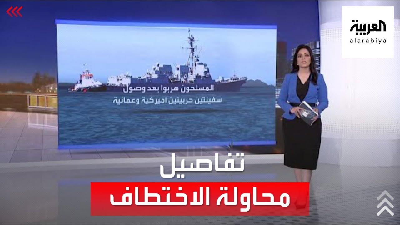 صحيفة تكشف تفاصيل محاولة اختطاف السفينة أسفلت برينسيس  - نشر قبل 4 ساعة