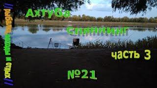 Ахтуба рыбалка осенью часть 3из 3.Рыбалка в октябре на спиннинг в реке ахтуба.Последний день рыбалки