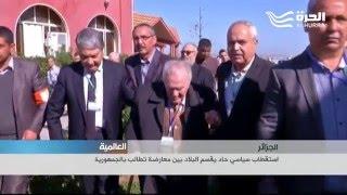 استقطاب سياسي حاد يقسم الجزائر بين معارضة تطالب بالجمهورية الثانية وموالاة تتمسك بالرئيس