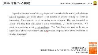 英文読解講座(基礎編):事実と意見による展開1【演習3】