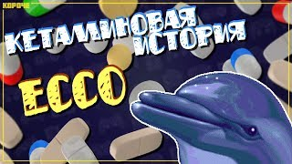 Кетаминовая история Ecco the Dolphin // Короче