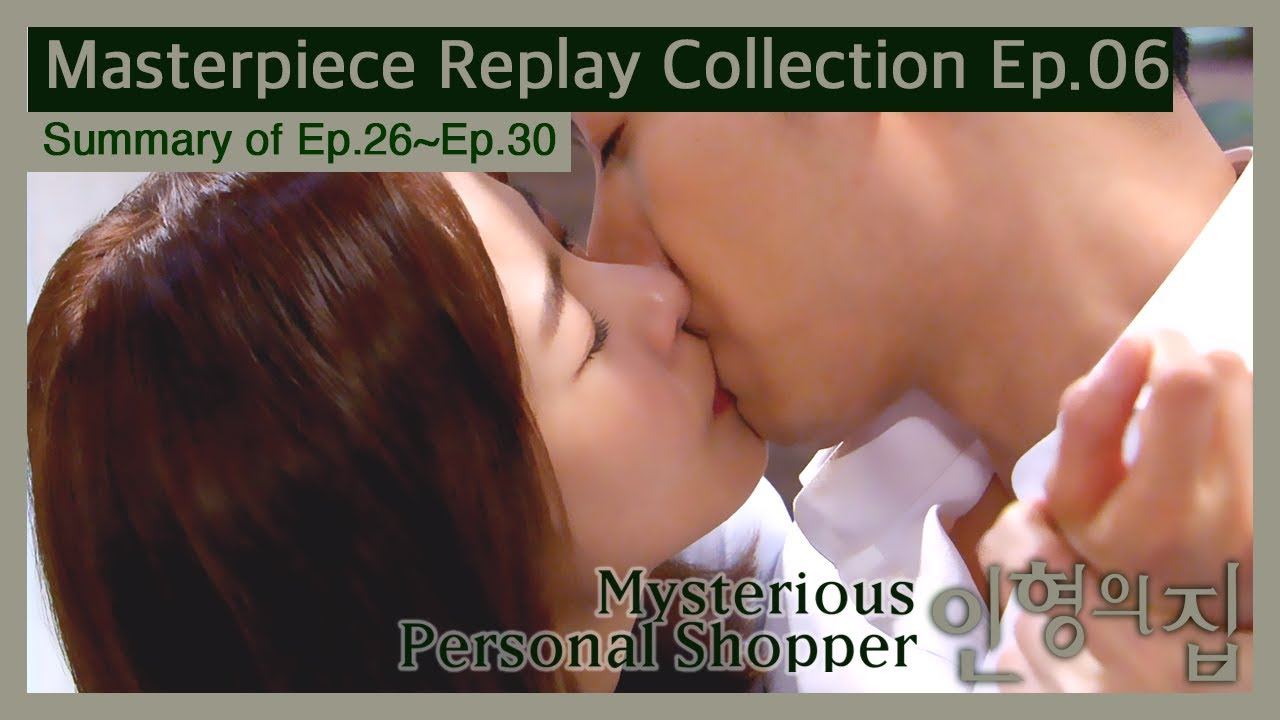 인형의집(Mysterious Personal Shopper) Episode 06   KBS 방송