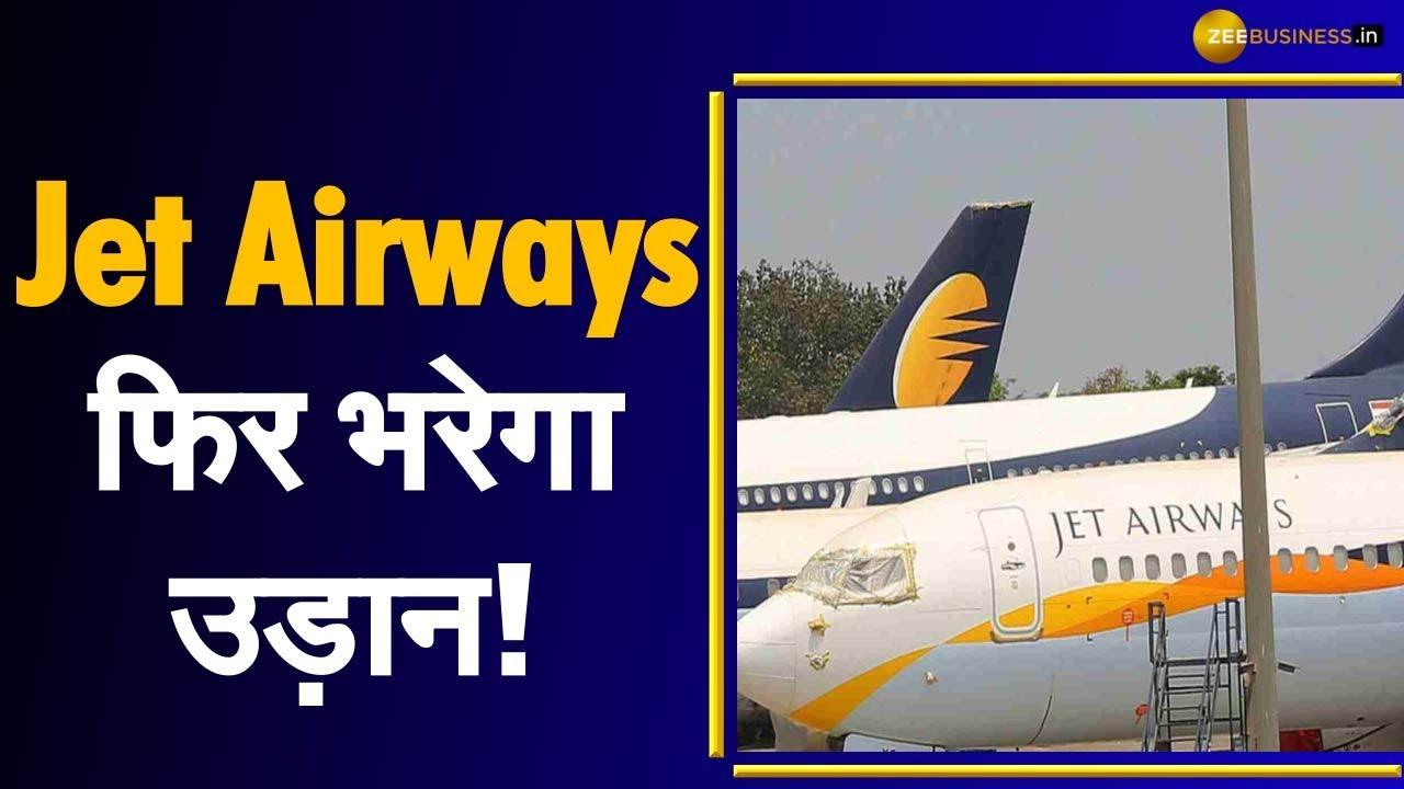 Jet Airways के Resolution Plan को NCLT से मिली बिना Slot के मंजूरी| Latest Hindi News | Zee Business