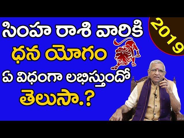 Simha Rashi Phalithalu | 01-09-2019 to 30-09-2019 | సింహ రాశి మాసఫలం
